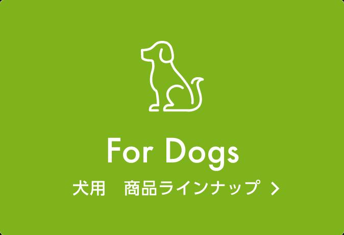 犬用商品ラインナップ