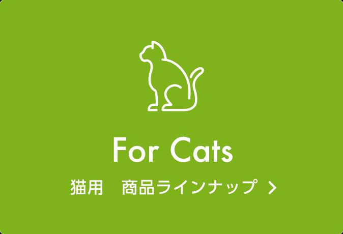 猫用商品ラインナップ