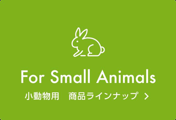 小動物用商品ラインナップ