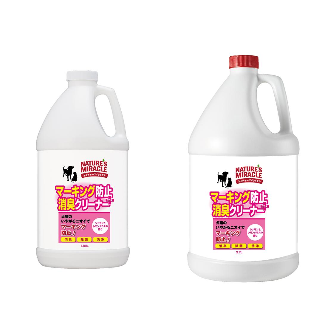 マーキング防止+消臭クリーナー(大容量)